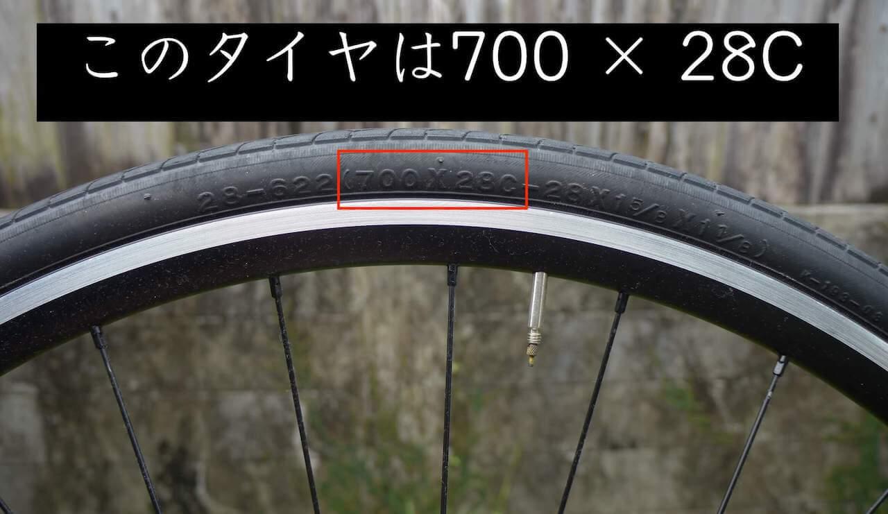 クロスバイクのタイヤサイズ