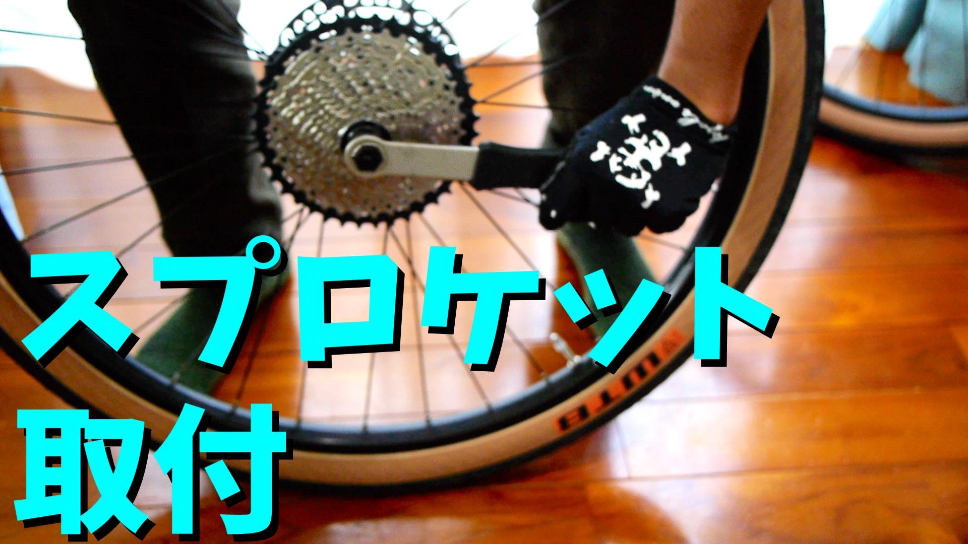 ロードバイク スプロケット取付 イメージ画像
