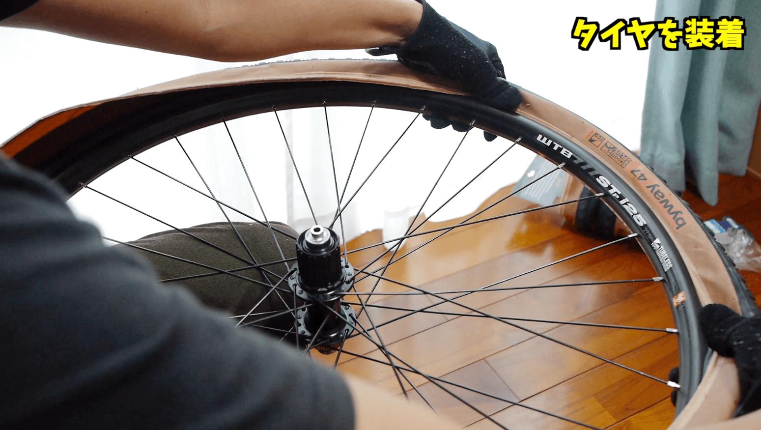 ロードバイクタイヤの取付