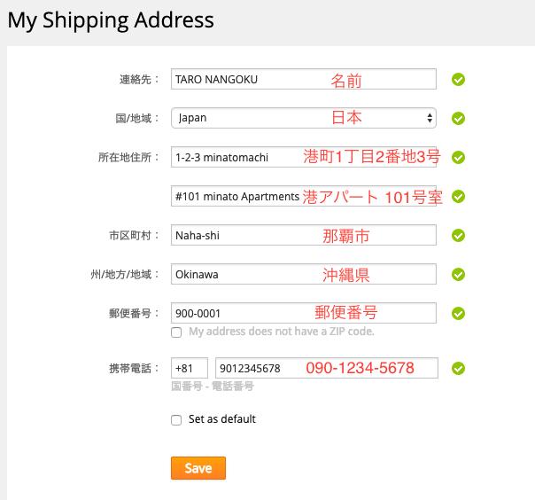 AliExpress 発送先情報の入力項目 参考例