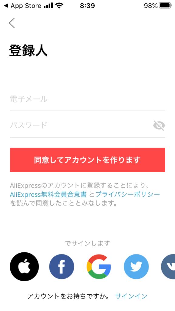 aliexpressアプリ登録方法3